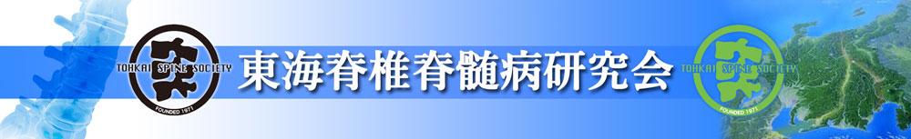 東海脊椎脊髄病研究会